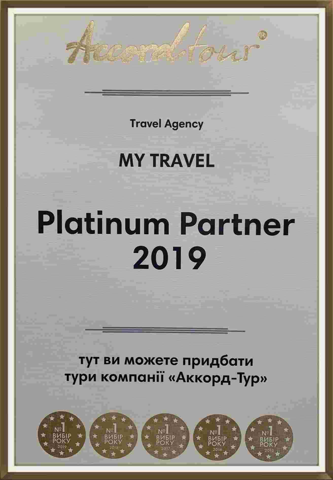 Сертификат Аккорд-тур Platinum Partner Май Тревел